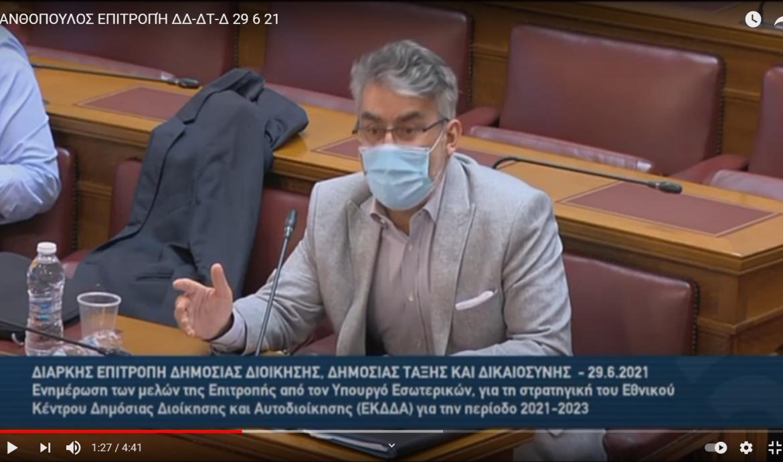 Θ. Ξανθόπουλος: Καλοδεχούμενη η τεχνολογία στη δημόσια διοίκηση αλλά ο ΕΦΚΑ Δράμας απέκτησε mail πριν λίγο καιρό