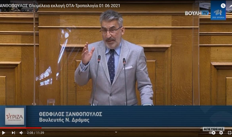 Θ. Ξανθόπουλος: Η κυβέρνηση δεν μπορεί να χειρίζεται τους θεσμούς ανάλογα με τις επιλογές της-Καταργεί την απλή αναλογική στους ΟΤΑ γιατί θέλει ενός ανδρός αρχή