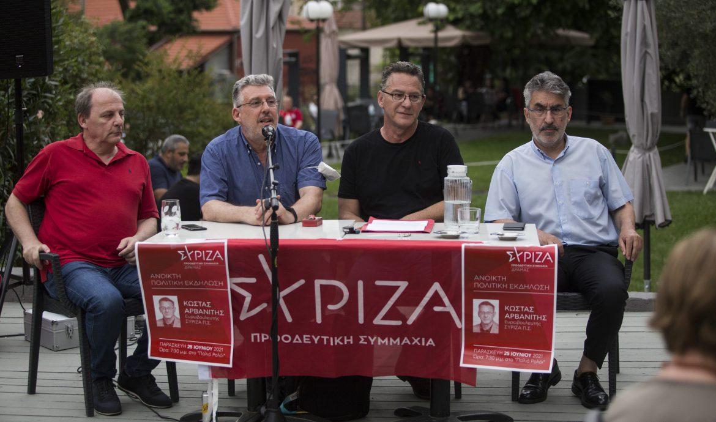 Η επιτυχημένη ανοικτή εκδήλωση του ΣΥΡΙΖΑ-ΠΣ Δράμας-Βγαίνουμε ξανά στη πρώτη γραμμή απέναντι στην βαθιά αντικοινωνική πολιτική της κυβέρνηση Μητσοτάκη (φωτο)