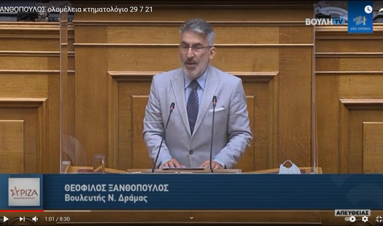 Θ. Ξανθόπουλος: Η κυβέρνηση διαιωνίζει τα προβλήματα του κτηματολογίου, θέτει σε κίνδυνο τη λειτουργία και την αξιοπιστία του