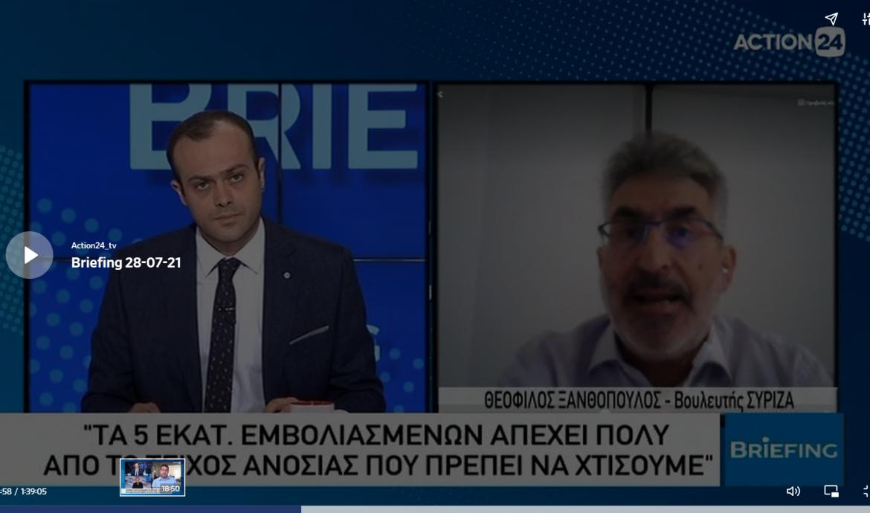 Θ. Ξανθόπουλος στο Action24: Μόνος ανεύθυνος στη χώρα ο κ. Μητσοτάκης-Είναι υπόλογος όμως για τον έλεγχο του πόθεν έσχες του και την αντιμετώπιση της πανδημίας