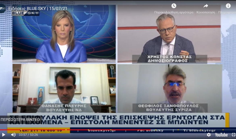 Θ. Ξανθόπουλος σε Blue Sky: Ναι στον υποχρεωτικό εμβολιασμό ειδικών κατηγοριών εργαζομένων-Όχι σε οριζόντιες κυρώσεις και απολύσεις- Νέο Ελσίνκι για Τουρκία, με δέσμευση προσφυγής στη Χάγη
