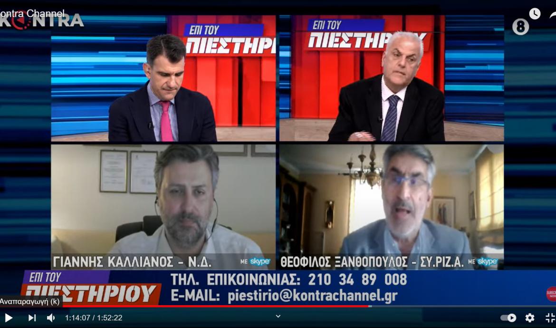 Θ. Ξανθόπουλος στο Kontra Channel: Η αντιφατική πολιτική της κυβέρνησης τροφοδοτεί τον ανορθολογισμό- Ζήτημα προσωπικής και κοινωνικής ευθύνης ο εμβολιασμός-Τι συμβαίνει στη Δράμα