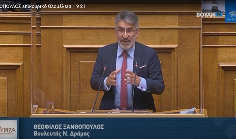 Θ. Ξανθόπουλος για ιδιωτικοποίηση επικουρικής ασφάλισης: Η κυβέρνηση βάζει σε κίνδυνο τα χρήματα των ασφαλισμένων για να ικανοποιήσει τις νεοφιλελεύθερες εμμονές της