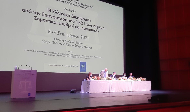 Θ. Ξανθόπουλος: Η δικαστική ανεξαρτησία δεν είναι τυπική διακήρυξη αλλά διαρκές ζητούμενο-Xαιρετισμός σε συνέδριο για την Δικαιοσύνη