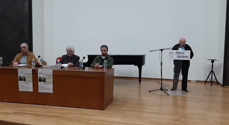 Eκδήλωση της Εταιρείας Διάσωσης Ιστορικών Αρχείων (ΕΔΙΑ) Μακεδονίας 1940-1974 για την σφαγή της Δράμας