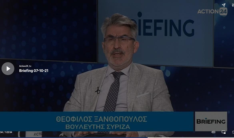 Θ. Ξανθόπουλος στο Action 24: Η κυβέρνηση επέδειξε προχειρότητα, αγνόησε τις θεσμοθετημένες διαδικασίες προμήθειας οπλικών συστημάτων- Η χώρα χρειάζεται επαρκή άμυνα, αλλά δεν μπορεί να εμπλακεί σε κούρσα εξοπλισμών