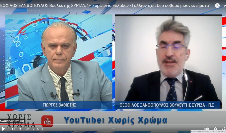 """Θ. Ξανθόπουλος στο ART: """"Η Συμφωνία Ελλάδας – Γαλλίας έχει δυο σοβαρά μειονεκτήματα"""""""